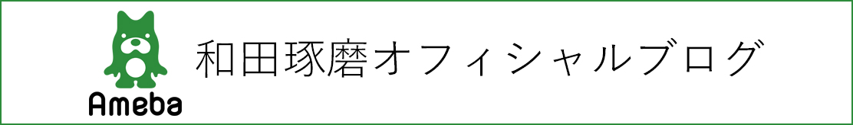 和田琢磨オフィシャルブログ「切磋琢磨な日々」