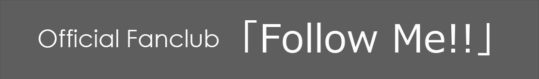 和田 琢磨 公式ファンクラブ 「Follow Me!!」